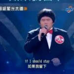 Video: Meet Taiwan's Whitney Houston: A Young Boy!