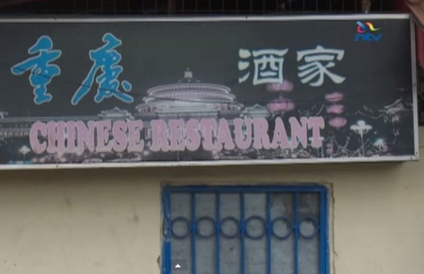 chinese-restaurant, no africans policy
